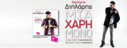 Dimitris Diplaris - Mia hari mono (New Single Release 2016)